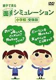 親子で見る面接シミュレーション 小学校受験版 [DVD]