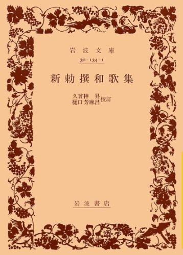 新勅撰和歌集 (岩波文庫)の詳細を見る