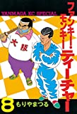 ファンキー・モンキーティーチャー(8) (ヤングマガジンコミックス)
