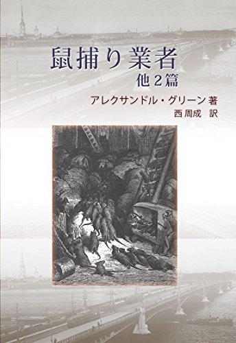 鼠捕り業者 他2篇: アレクサンドル・グリーン短編集Ⅱ (アルトアーツ)