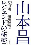 山本昌 レジェンドの秘密──50歳現役投手に学ぶ心と体の整え方