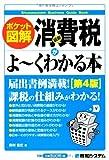 ポケット図解 最新消費税がよ~くわかる本[第4版]