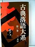 古典落語大系〈第1巻〉 (1973年) (三一新書)