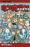 キン肉マン 読切傑作選2011-2014 (ジャンプコミックス) 画像