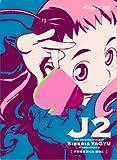 十兵衛ちゃん 2 DVD-BOX 2
