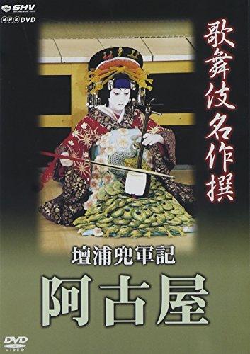 歌舞伎名作撰 壇浦兜軍記 阿古屋 [DVD]の詳細を見る
