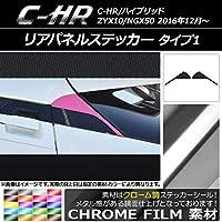 AP リアパネルステッカー クローム調 タイプ1 トヨタ C-HR NGX10/NGX50 ハイブリッド可 ブルー AP-CRM1090-BL 入数:1セット(2枚)