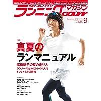 ランニングマガジンクリール 2018年 09 月号 特集:真夏のランマニュアル