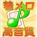 着信音/着メロ 希望~Yell~ 「NEWS/オリジナル歌手」