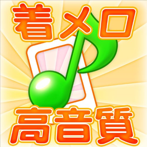 [着メロ] 夜空への手紙 「嵐(相葉雅紀)/オリジナル歌手」