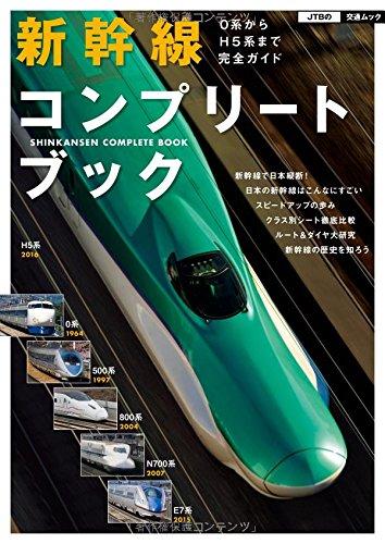新幹線コンプリートブック 0系からH5系まで完全ガイド (JTBの交通ムック)の詳細を見る