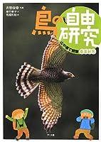 鳥の自由研究〈3〉山や海で観察 春夏秋冬