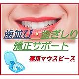 [NET-O] 歯並び 歯ぎしり 矯正 サポート 専用マウスピース お得用セットあり (1set)
