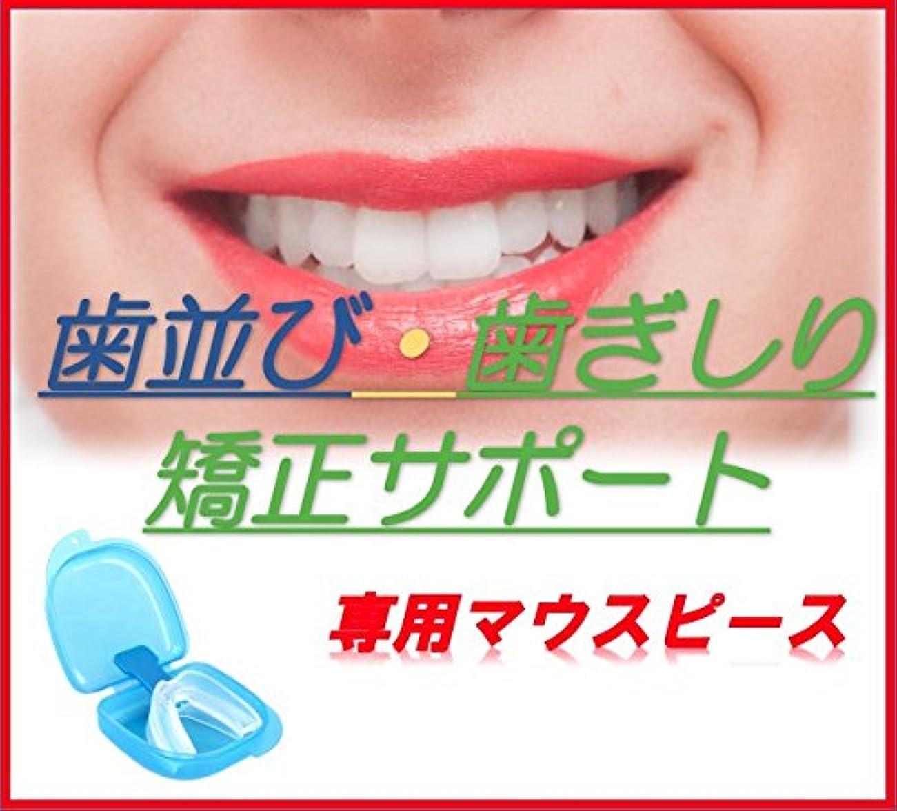 スムーズに記録ボックス[NET-O] 歯並び 歯ぎしり 矯正 サポート 専用マウスピース お得用セットあり (1set)