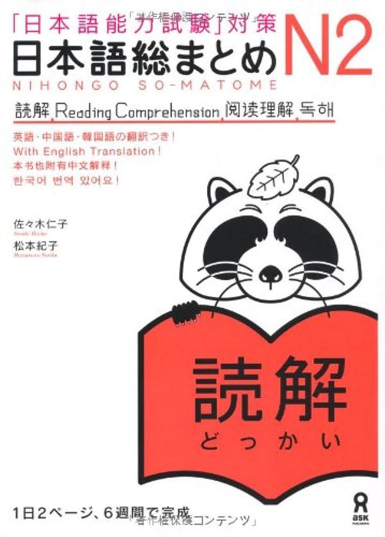 手錠才能のある本体日本語総まとめ N2 読解 (「日本語能力試験」対策) Nihongo Soumatome N2 Reading