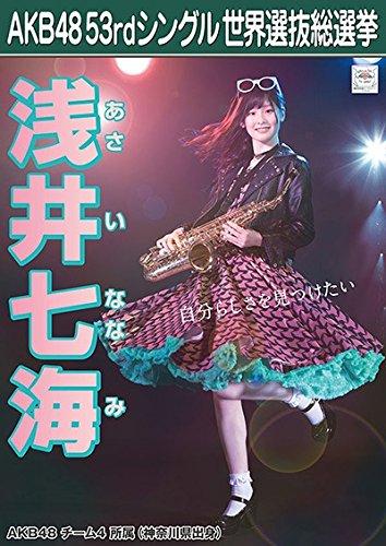 【浅井七海】 公式生写真 AKB48 Teacher Teacher 劇場盤特典