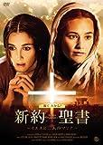 新約聖書 ~イエスと二人のマリア~ [DVD]