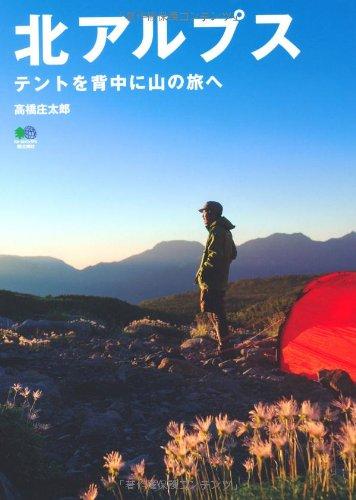 北アルプス テントを背中に山の旅へ