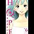 HOPE(6) (別冊フレンドコミックス)