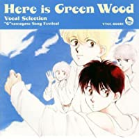 ここはグリーン・ウッド~「緑林(GW)お騒がせ!歌合戦」Vocal Selection