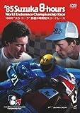 1985年 鈴鹿8時間耐久ロードレース公式 [DVD]