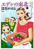 エデンの東北 (5) (バンブーコミックス 4コマセレクション)