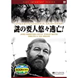 謎の要人悠々逃亡! EMD-10032 [DVD]