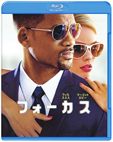 フォーカス ブルーレイ&DVDセット(初回限定生産/2枚組/デジタルコピー付) [Blu-ray]の詳細を見る