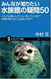 みんなが知りたい水族館の疑問50 イルカは楽しんでショーをしているか? 水槽が割れることはないのか? (サイエンス・アイ新書 28)
