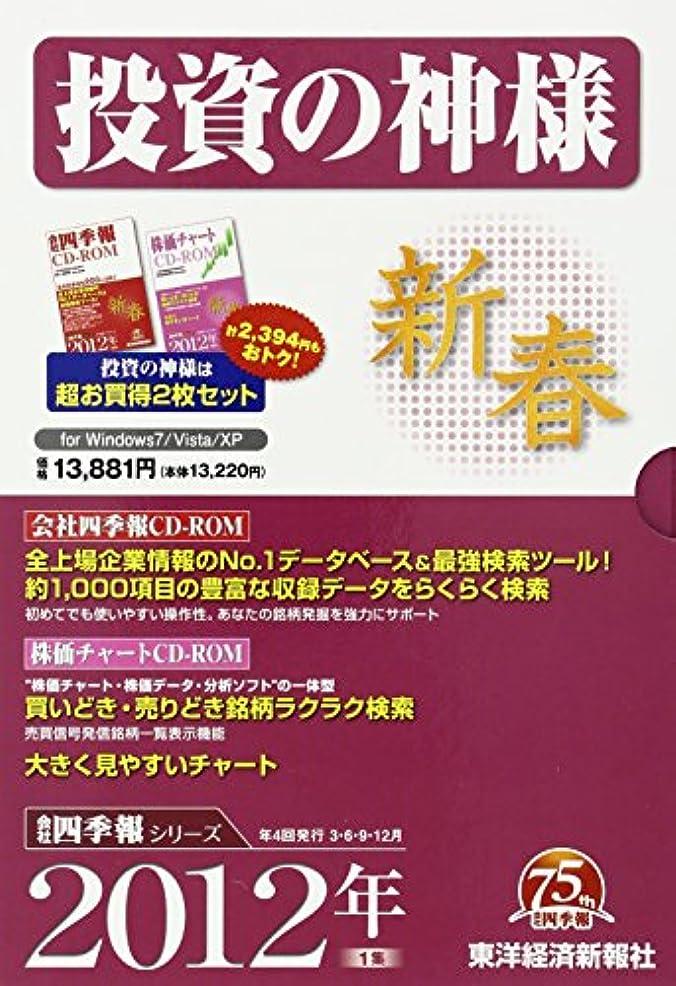 鎖ドロップ習熟度投資の神様2012年1集新春号