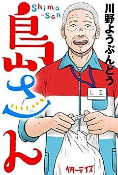 島さん 分冊版 : 1 (アクションコミックス)