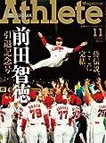 広島アスリートマガジン2013年11月号前田智徳引退記念号