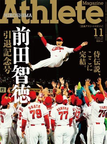広島アスリートマガジン2013年11月号【前田智徳引退記念号】