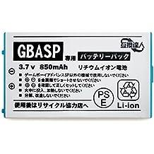 互換達人 pseマーク ゲームボーイアドバンスSP バッテリー