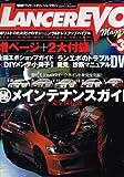 ランサーエボリューションマガジン vol.37 歴代モデルを完全網羅!(秘)メインテナンスガイド (NEWS mook)