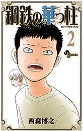 鋼鉄の華っ柱(2) (少年サンデーコミックス)