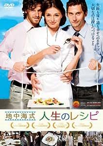 地中海式人生のレシピ [DVD]