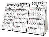 卓上3か月スケジュール 2018年 カレンダー 卓上 14×23cm
