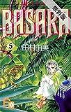 BASARA(5)【期間限定 無料お試し版】 (フラワーコミックス)