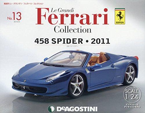 レ・グランディ・フェラーリ 13号 (458 スパイダー 2011) [分冊百科] (モデル付) (レ・グランディ・フェラーリ・コレクション)の詳細を見る