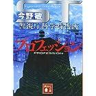 ST プロフェッション 警視庁科学特捜班 (講談社文庫)