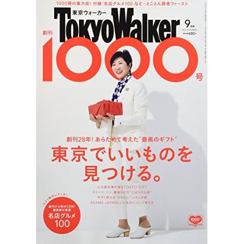 東京ウォーカー2017年9月号