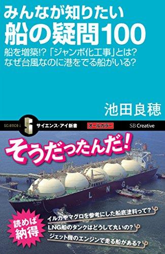 みんなが知りたい船の疑問100 船を増築!?「ジャンボ化工事」とは?なぜ台風なのに港をでる船がいる? (サイエンス・アイ新書)