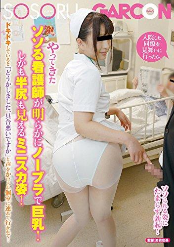 入院した同僚を見舞いに行ったら、やってきたソソる看護師が明らかにノーブラで巨乳! しかも半尻も見えるミニスカ姿! ドキドキしていると「どうかしました、具合悪いですか」と声をかけられ個室に連れて行かれて・・・ [DVD]