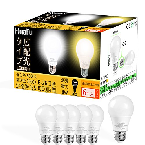 LED電球 e26 電球60W形相当 消費電力8W 電球色 3000K 非調光 広配光タイプ 雰囲気...