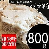 喜多屋 純米吟醸の酒粕 800g 日本一になった蔵の酒粕
