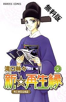 新☆再生縁-明王朝宮廷物語- 2【期間限定 無料お試し版】 (プリンセス・コミックス)