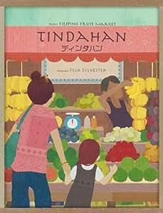 ティンダハン 日本語版