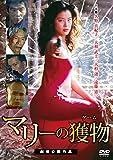 マリーの獲物 [DVD]
