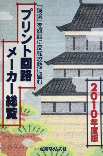 プリント回路メーカー総覧〈2010年度版〉「環境」を旗頭に反転攻勢に望む